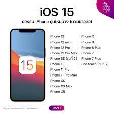 iPhoneMod.net - iPhoneSoft เผยข้อมูลว่า iOS 15 จะไม่รองรับ iPhone รุ่นเก่าอย่าง  iPhone 6s, iPhone 6s Plus, iPhone SE รุ่นแรกแล้ว แต่ iPhone 7 ยังได้ไปต่อ  สำหรับ iPhone ที่คาดว่าจะรองรับ iOS 15 มีดังนี้ - iPhone 12 - iPhone