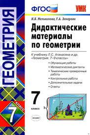 ГДЗ Дидактические материалы Геометрия класс Мельникова ГДЗ Геометрия 7 класс