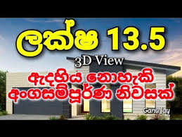 low cost house 3d just spend 13 5lakhs