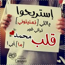 باسم محمد 2013 خلفيات باسم