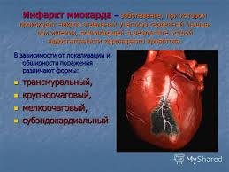 Презентация на тему ГОУ СПО Орехово зуевский медицинский  8 Инфаркт