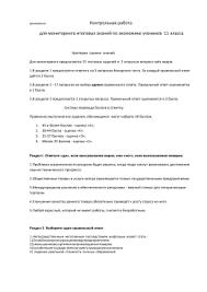 Тест по теме Рынок труда Верны ли утверждения  Контрольная работа Экономика