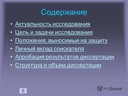 Презентация на тему ПРЕЗЕНТАЦИЯ МАГИСТЕРСКОЙ ДИССЕРТАЦИИ  3 Актуальность исследования