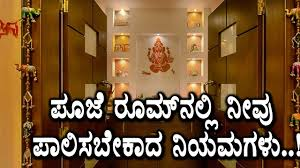How Many Lamps To Light In Pooja Room In Kannada How Is Your Pooja Room At Home Secrets Behind Home Temple Kannada Kasthuri