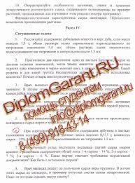 ВГУ Фармакогнозия Контрольная работа Контрольная работа по фармакогнозии ВГУ