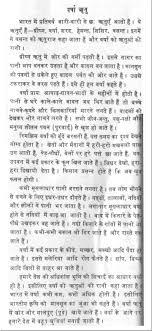poems on rainy season in hindi language co essay in hindi language on rainy season