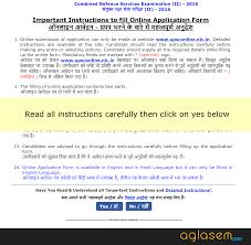 cds application form 2017 upsc cds 1 2017 application form now you will reach upsc cds 1 2017 application form part i registration