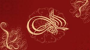 bismillah red background wallpaper