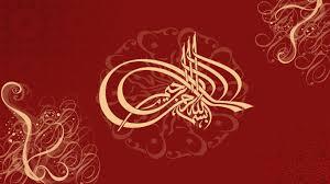 bismillah red background wallpaper