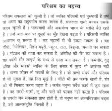 essay on importance of good handwriting in hindi order custom essay essay on importance of good handwriting in hindi