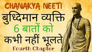 Chanakya Niti In Hindi Chanakya Quotes In Hindi Chapter 4