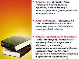 Доклад на тему Духовно нравственное воспитание у старшеклассников  Духовность свойство души состоящее в преобладании духовных нравственных и