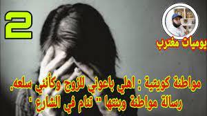 """وفاة الكاتبة والقاصة """"شريفة الشملان"""" - رحمها الله - جراء إصابتها بفيروس  كورونا. - YouTube"""