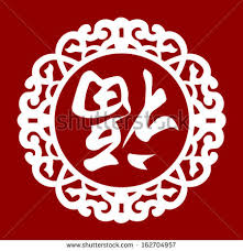 chinese character for happy new year happy chinese new year symbol fortune stock vector 162704957