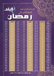 مواقيت الصلاة اليوم الأربعاء 14-4-2021 في محافظات مصر - قناة صدى البلد