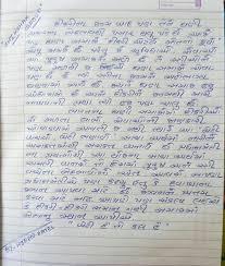 beti bachao essay in gujarati pdf