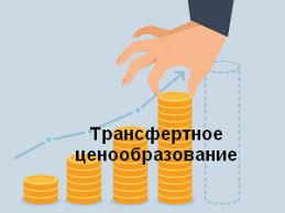 Трансфертное ценообразование методы установление цены  Контрольные курсовые работы по предмету Ценообразование