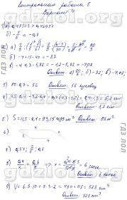 ГДЗ Контрольные работы по математике класс Кузнецова Итоговая контрольная работа вариант 1вариант 2вариант