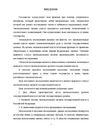 Законодательные представительные органы государственной власти  Курсовая Законодательные представительные органы государственной власти 3