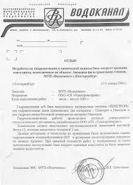 Отчет по практике муп водоканал зфс екатеринбург Отчет по производственной практике на примере ООО