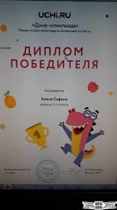 Диплом сайта учи ру Культурный дневник школьника Диплом сайта учи ру