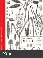 Отчетность и раскрытие информации ПАО Уралкалий   Годовой отчет 2010