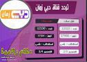 Image result for تردد قناة الامارات زمان