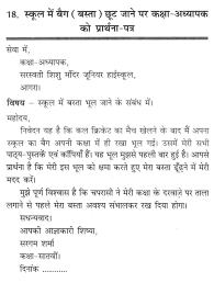 How To Write A Leave Letter Teacher In Hindi Juzdeco Com