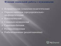 Презентация на тему ГБОУ ВПО УГМУ Минздрава РФ Кафедра  7 Функции социальной работы с осужденными Исправительная