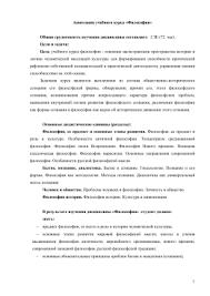 Темы контрольных работ по философии для студентов заочного 1 Аннотация учебного курса Философия Общая трудоемкость