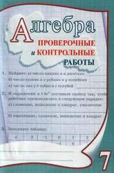 Все домашние задание по русскому языку класса с и львова в в  Все домашние задание по русскому языку 5 класса с и львова в в