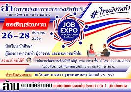 DOE   ขอเชิญร่วมงาน JOB EXPO THAILAND 2020