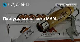 Португальские <b>ножи MAM</b>.: grebenschikova — LiveJournal