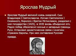 Русь при Ярославе Мудром Киевская Русь при Ярославе Мудром