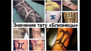 татуировки для девушек знак зодиака близнецы