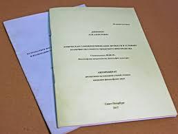 Печать авторефератов в Санкт Петербурге Услуги типографии  печать автореферата в Санкт Петербурге
