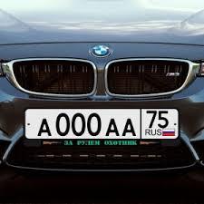 <b>Автомобильная рамка</b> «<b>За рулем</b> охотник» | Долина Подарков