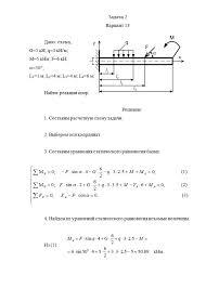 Техническая механика Контрольные задания методические указания  Задача Задача