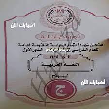 نموذج اجابة امتحان اللغة العربية للثانوية العامة 2021 موقع وزارة التربية  والتعليم بابل شيت العربي الصف الثالث الثانوي القسم الأدبي