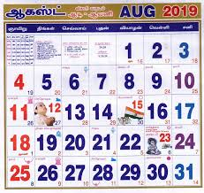 Nakshatra Animal Chart In Tamil August 2019 Tamil Monthly Calendar August Year 2020 Tamil
