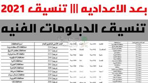 """الآن"""" رابط تنسيق الدبلومات الفنية 2021 عبر موقع tansiksec.emis.gov.eg –  سعودي فايف"""
