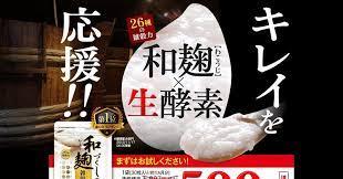 和麹づくしの雑穀生酵素 トクトクコース