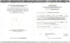 Письмо Минобрнауки РФ от n АК Редакция от  Рисунок 12 Пример заполнения бланка диплома о профессиональной переподготовке с присвоением квалификации