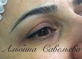 межресничный татуаж глаз фото до и после от альбины савельевой