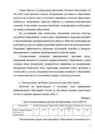 Экономические проблемы системы образования в России Реферат Реферат Экономические проблемы системы образования в России 6