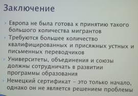 Отчет о translation forum russia Часть  фото19