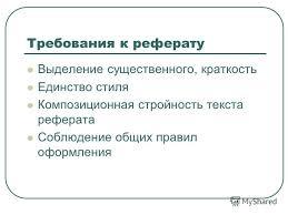 Презентация на тему РЕФЕРАТ Требования к реферату РЕФЕРАТ  4 Требования