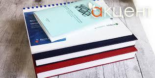 Срочный переплет дипломов презентаций книг календарей брошюр в  Переплет Киев