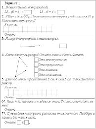 Контрольная работа по математике за первое полугодие класс  контрольная работа по математике за первое полугодие 4 класс гармония
