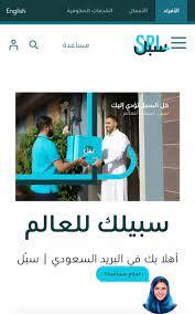أكاديمي يوضح مزايا سُبل وعلاقتها بالبريد السعودي   صحيفة المواطن  الإلكترونية